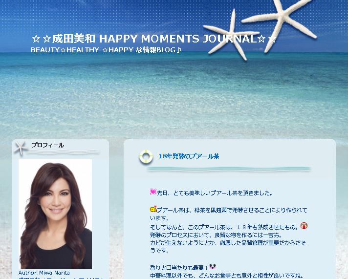 成田和美 ブログ 画像