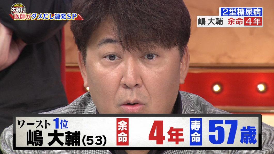 嶋大輔 余命4年 画像